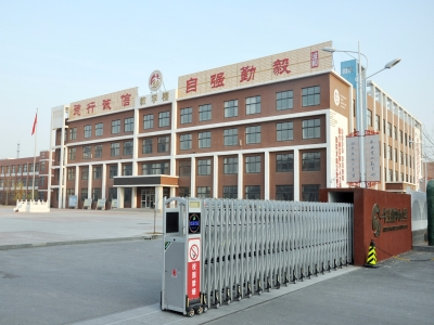 Niuzhuang Central Primary School